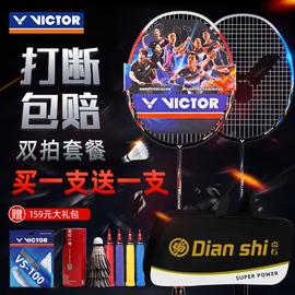 正品victor胜利羽毛球拍单拍双拍套装威克多全碳素超轻挑战者9500