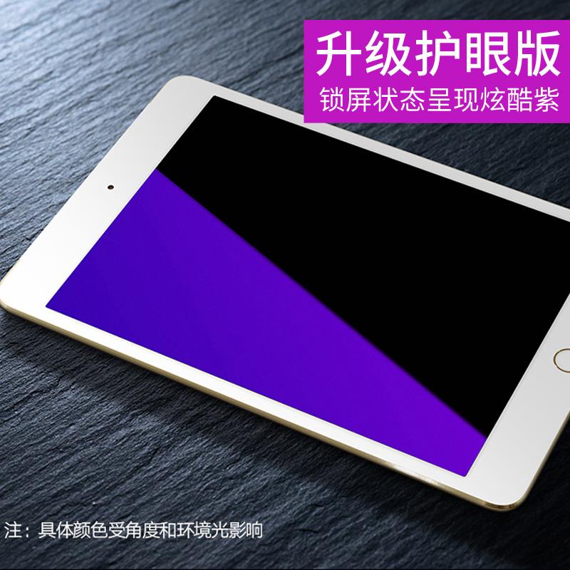 苹果平板iPad钢化膜蓝光 2019新款Air3屏保爱派10.5寸电脑全屏10.2保护膜Pro11英寸薄防指纹玻璃贴膜