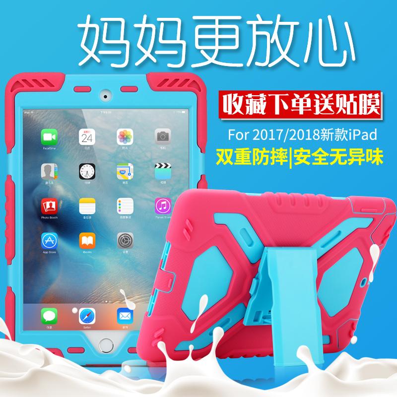 2018新款iPad保護套 蘋果Air1平板電腦矽膠套5外殼兒童全包邊防摔2017新版9.7英寸A1893/A1822愛派殼