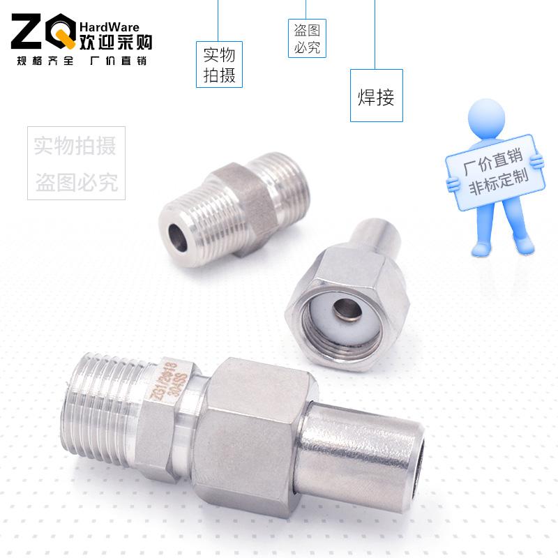 不锈钢304对焊式/焊接/对焊直通终端/对焊活接头2分3分4分6分1寸