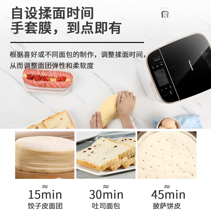 松下 SD-PM1010面包机家用全自动和面发酵 多功能智能揉面和面机