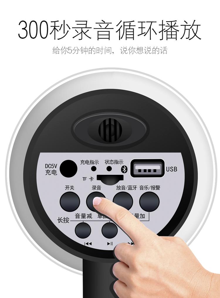 大功率录音电量显示蓝牙手持喊话器户外地摊叫卖器广告喇