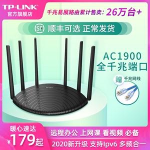 【急速发货】TP-LINK双频1900M千兆无线路由器千兆端口 家用穿墙高速wifi5G穿墙王tplink宿舍学生寝室WDR7661