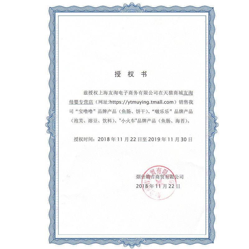 韩国进口托马斯小火车海苔橄榄油海苔紫菜拌饭儿童零食10袋