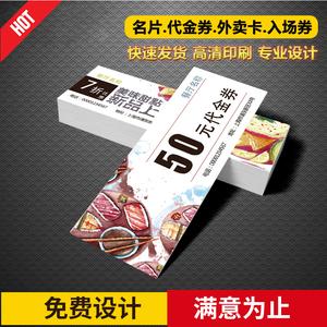 优惠券定做 代金券印刷 制作 抵用券 卡 定制 订做 包邮 免费设计