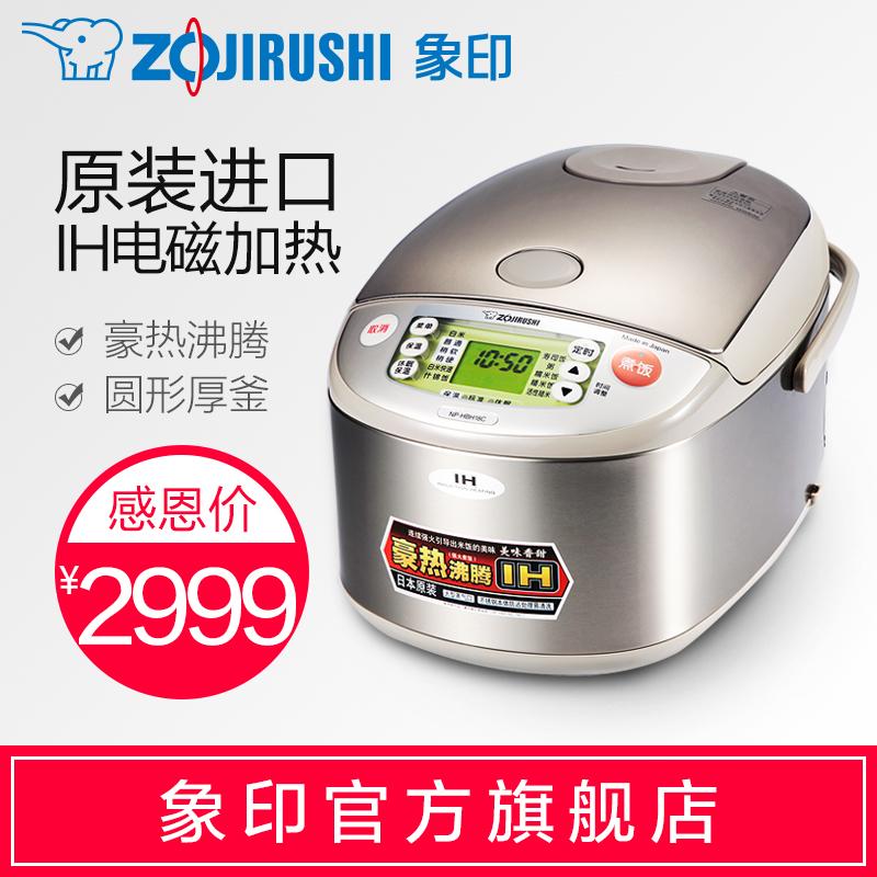 ZOJIRUSHI/象印電飯煲IH日本進口智慧家用電飯鍋HBH18C 6-10人份