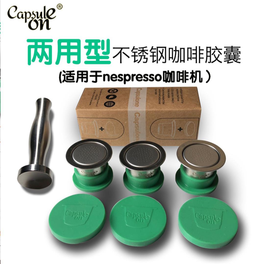 capsulone兼容Nespresso雀巢膠囊咖啡機 不鏽鋼咖啡膠囊殼重覆3只