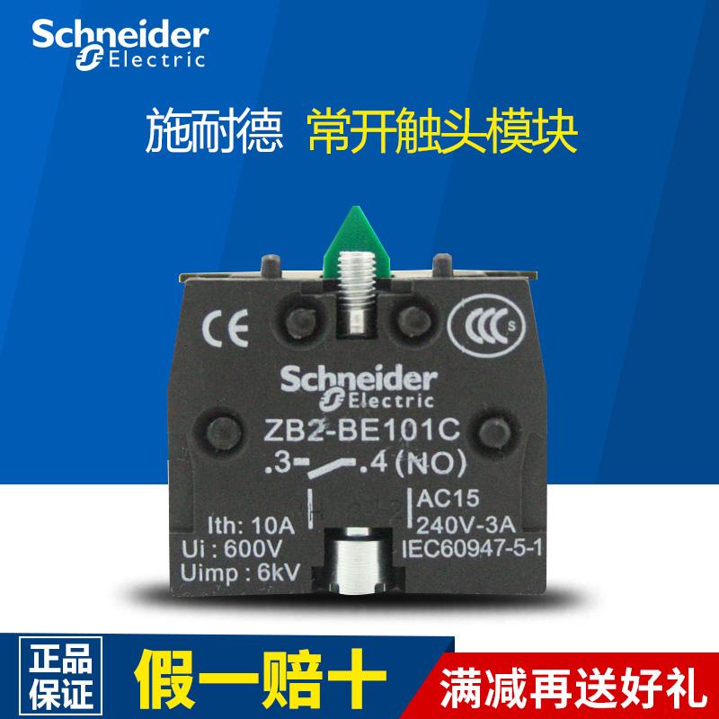 施耐德按钮开关自复位 急停开关电源常开平头触头模块 ZB2BE101C