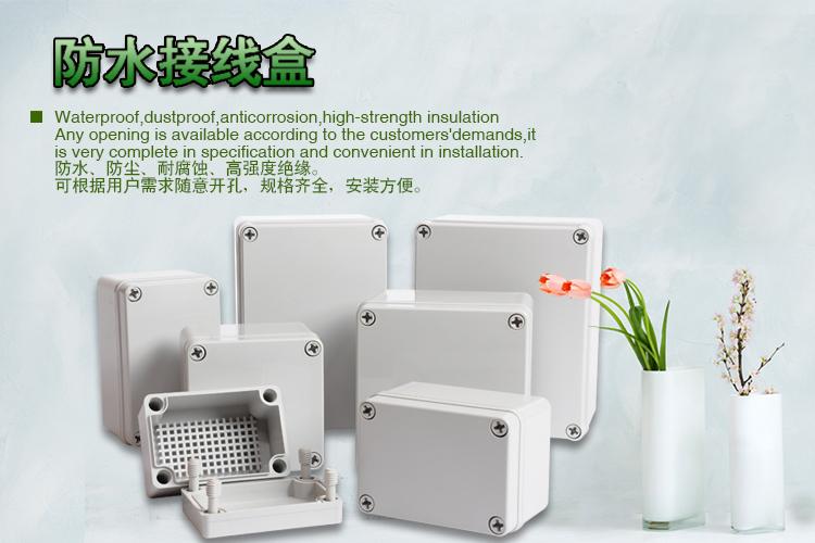 室内外防水盒接线盒 电源箱 塑料壳配电箱 控制盒定制 密封盒  AG