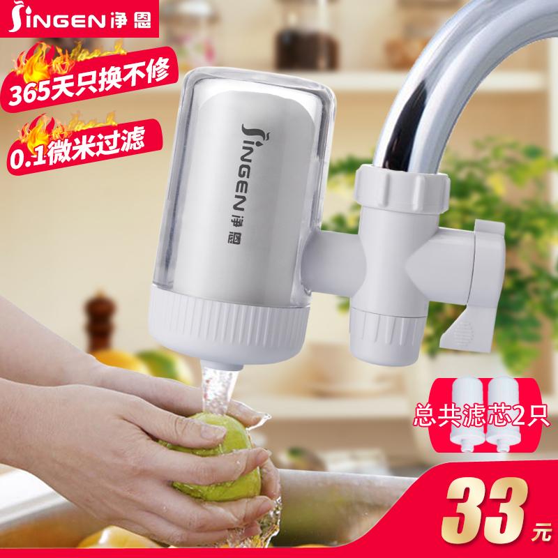 共2芯 淨恩水龍頭淨水器 家用自來水過濾器廚房過濾水直飲濾水器