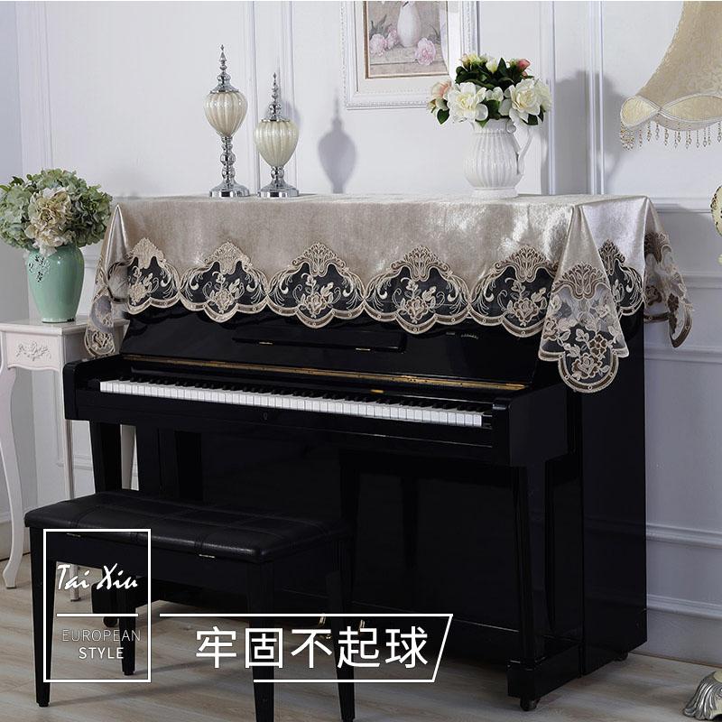 蕾丝钢琴罩半罩欧式钢琴巾盖巾刺绣布艺钢琴套防尘钢琴罩全罩