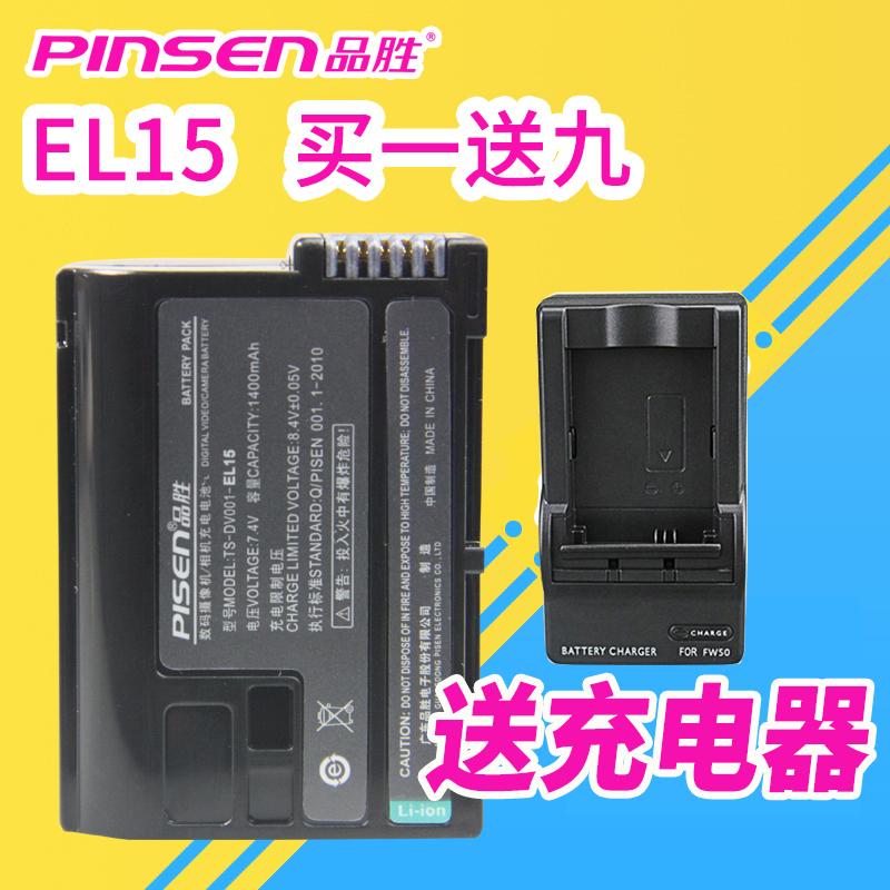 品勝EL15電池適用於尼康D7000 D7100 D7200 D7500 D610 D600 D750 D800E D810 D850 V1單反相機數碼配件 電板