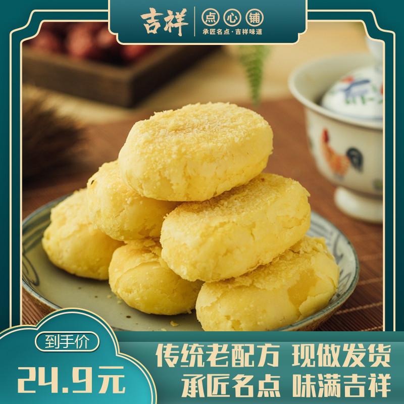 吉祥点心铺椰蓉酥饼传统手工宫廷糕点天津特产零食小点心老人甜食