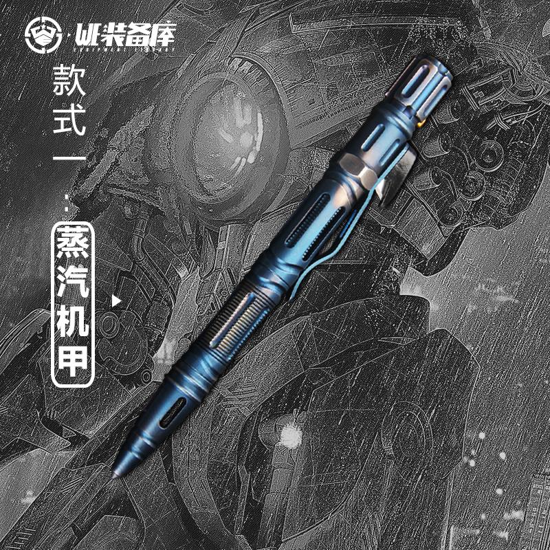 女子安全防身装备 edc 战术笔多功能笔钢防狼防卫合法装备照明小刃