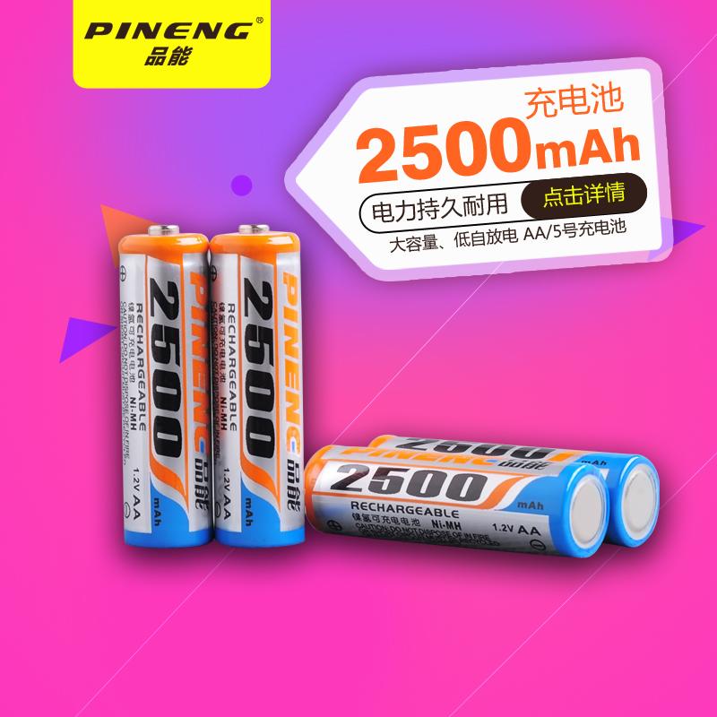 品能/PINENG PN-2500 AA5號2500毫安鎳氫充電電池 低自放電 1.2V