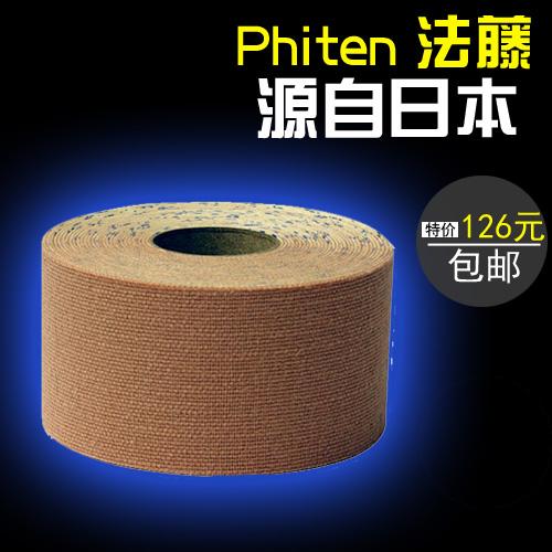 日本法藤PHITEN伸縮鈦貼 肌內效貼布 肌肉貼運動籃球繃帶肌肉拉傷