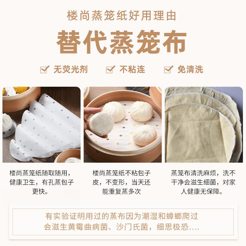 楼尚蒸笼纸不粘圆形包子馒头纸垫一次性家用空气炸锅油纸垫蒸笼布