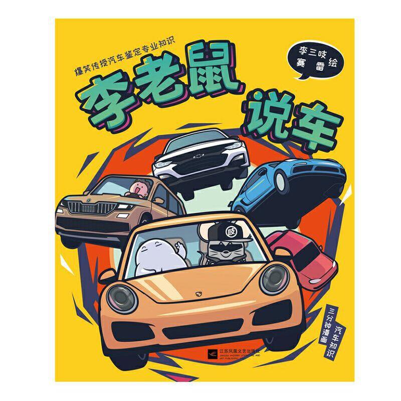 图书书籍漫画 以漫画形式趣讲二手车 李老鼠李三吱说车知名汽车自媒体人李老鼠与赛雷共同打造 李老鼠说车 正版包邮 当当网