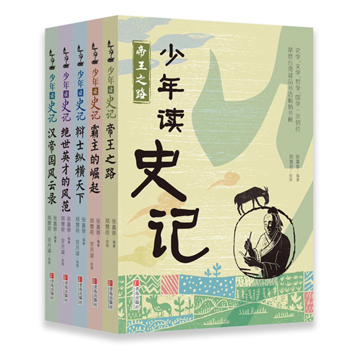 畅销书:《少年读史记》作者:张嘉骅 儿童文学 第1张