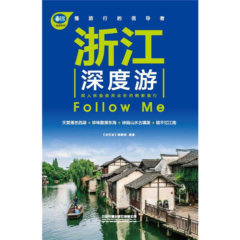 版 3 第 Me Follow 浙江深度游