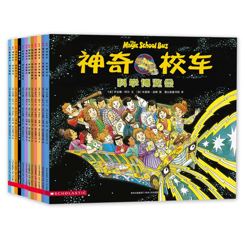 畅销书:《神奇校车·图画书版》作者:乔安娜柯尔_必读书籍推荐书单榜2019|shudanbang.com