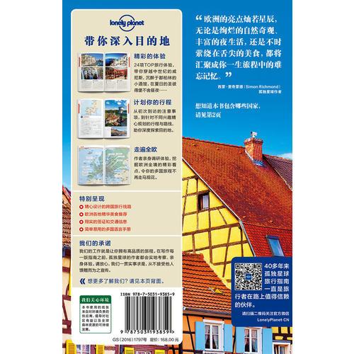 欧洲 国际指南系列 Planet Lonely 孤独星球 正版书籍 当当网