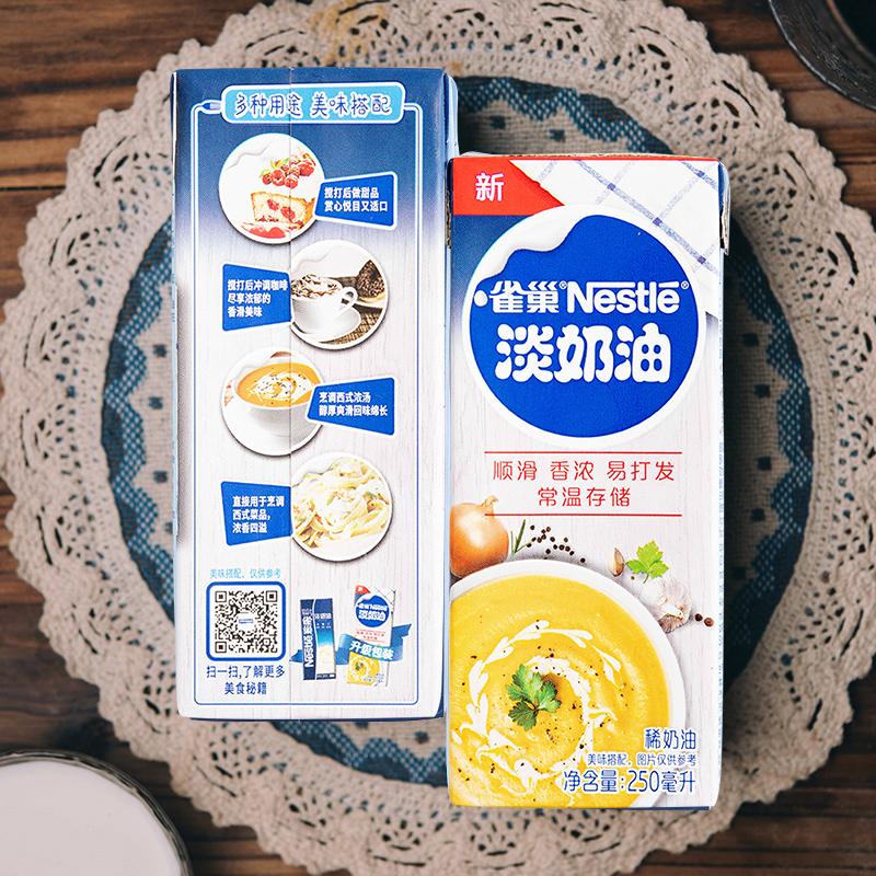 雀巢淡奶油250ml家用动物性鲜奶油 蛋糕裱花易打发稀奶油烘焙原料