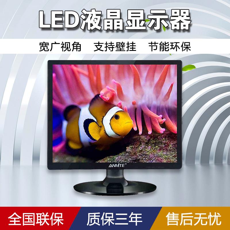 安美特15英寸電腦顯示器臺式LED液晶工業安防監控螢幕  內建電源