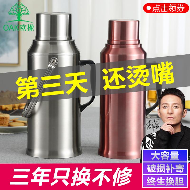 熱水瓶家用保溫水壺大容量學生宿舍用不鏽鋼小暖壺暖瓶茶瓶開水瓶