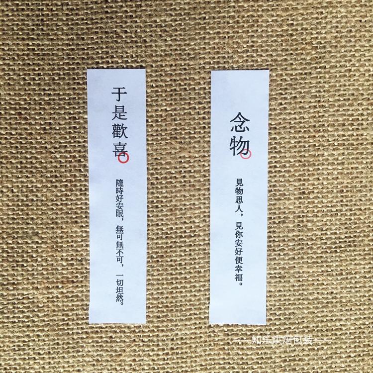 480枚)復古中國風長條手工封口貼烘焙包裝袋裝飾貼紙 diy