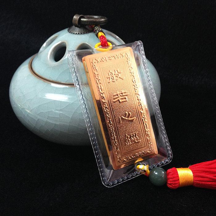 马狮麟金刚经汽车饰品挂件 药师经楞严咒折叠式经文挂饰车挂