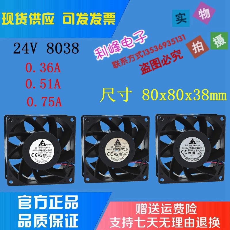 臺達FFB0824EHE/VHE/SHE 24V 8038 8CM/釐米大風量變頻器 風扇