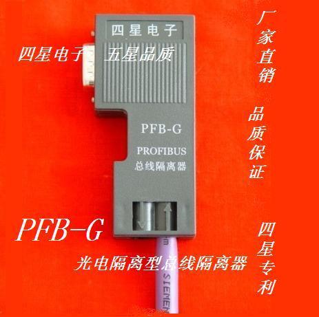 四星電子  PFB-G  帶LED診斷指示的隔離型防雷PROFIBUS匯流排聯結器