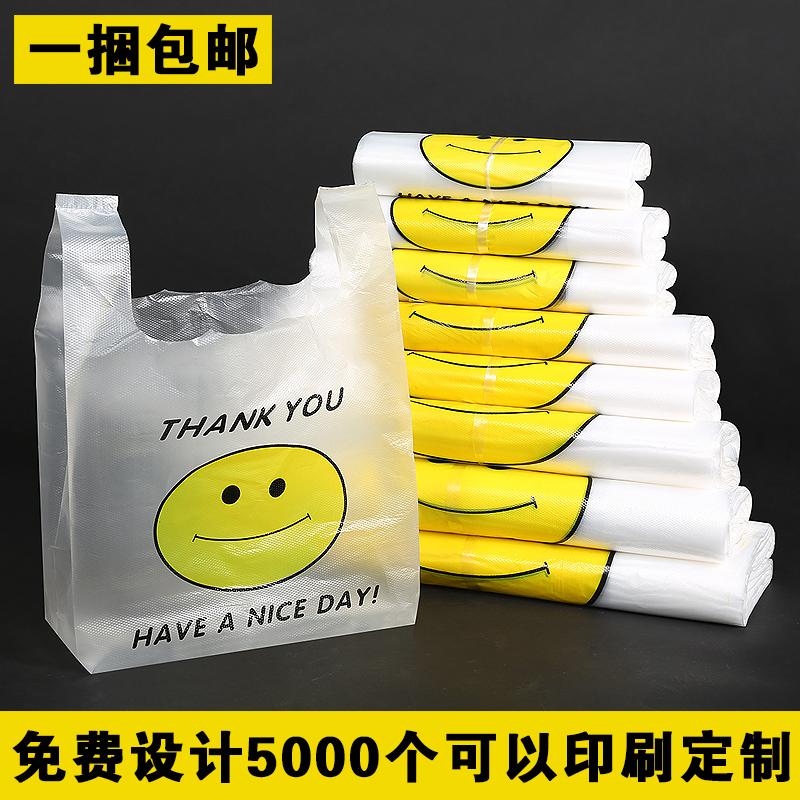 透明塑料袋背心袋手提外卖打包袋笑脸食品袋方便超市购物袋子定做