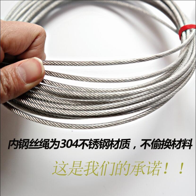 不锈钢丝绳包胶塑料葡萄架钢丝绳包邮 304 3mm 包塑钢丝绳