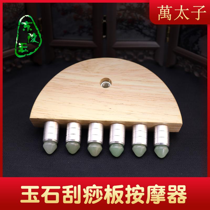 玉石刮痧板家用多功能按摩器經絡能量刷面部美容瘦體拔筋淋巴排毒
