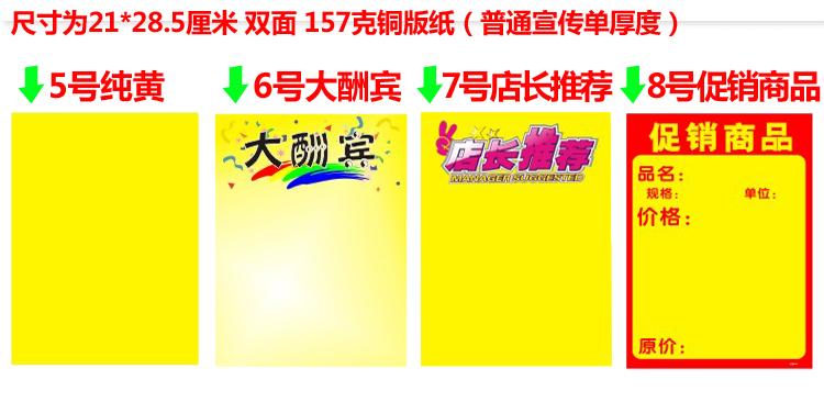 A4 POP海报纸 可打印 促销广告纸 特价海报 超市海报 21*28.5CM