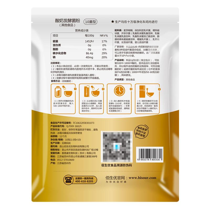 佰生优乳酸双歧杆菌酸奶发酵菌剂自制家用做益生菌粉酸奶机发酵粉