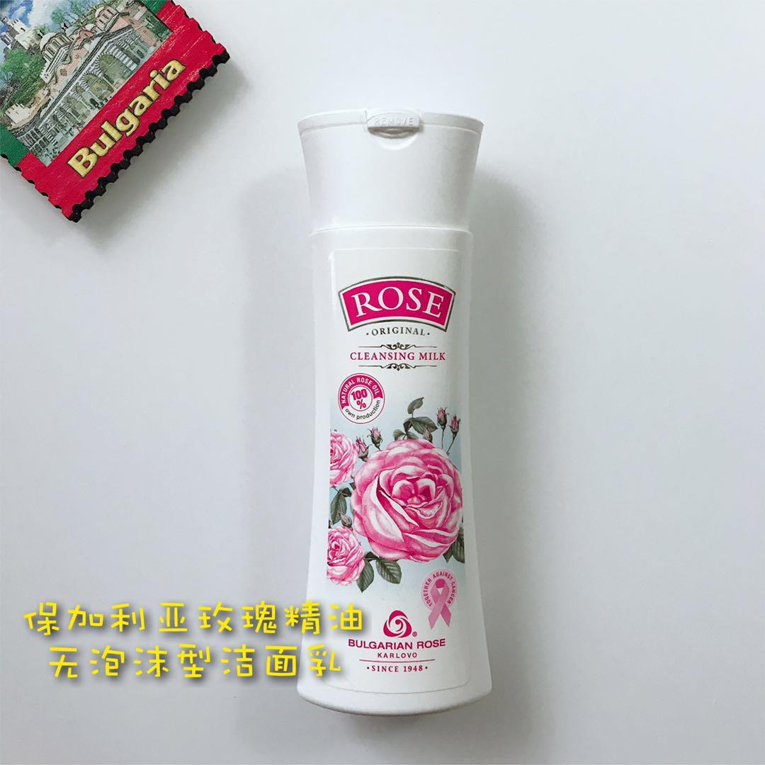 奧圖玫瑰精油洗面奶150ml保加利亞醫藥集團BPG無泡沫型滋潤潔面