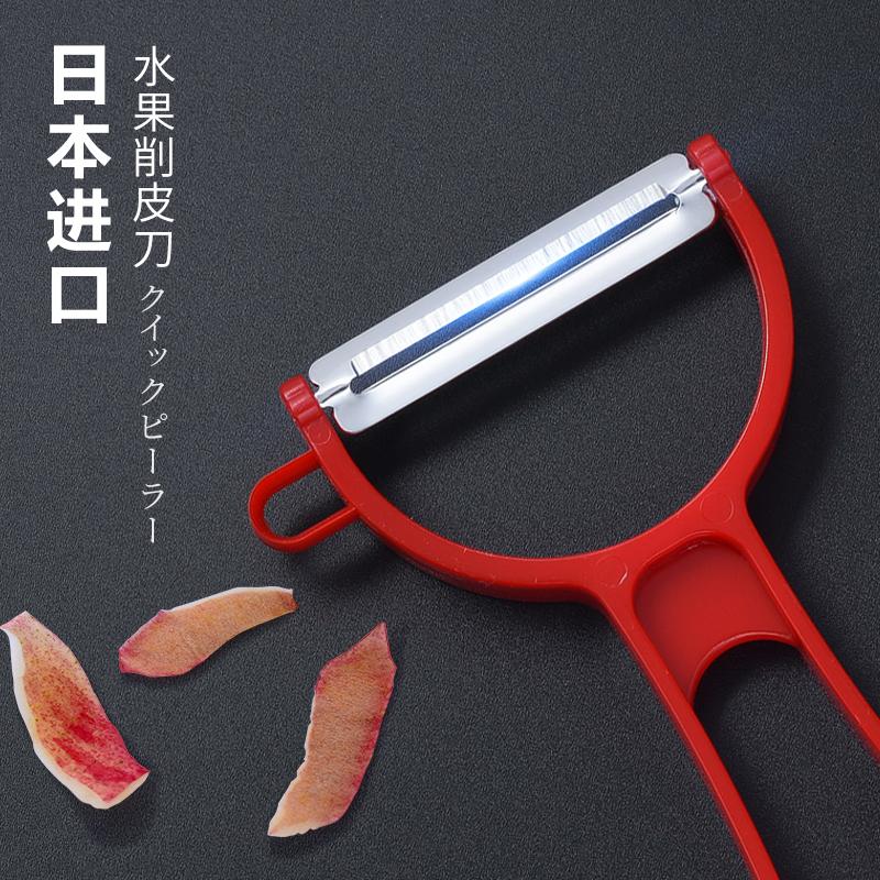 【日本進口】水果刀不鏽鋼削皮刀刮皮器蘋果土豆皮多功能削皮器薄