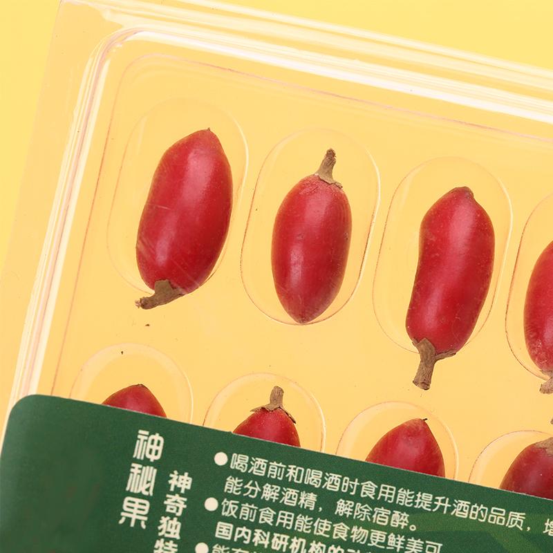 新鲜水果神秘果鲜果蜜拉圣果神奇变味果酸变甜改变味觉奇迹果10粒