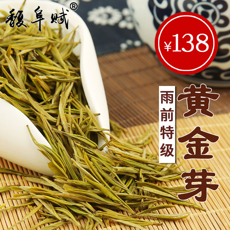 125g 新春茶珍稀黄金叶 2018 馥阜赋正宗安吉白茶雨前特级黄金芽绿茶