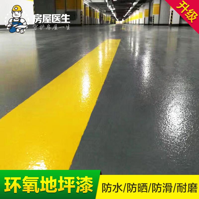 房屋医生  水性环氧树脂地坪漆室内外划线耐磨家用水泥地面地板漆