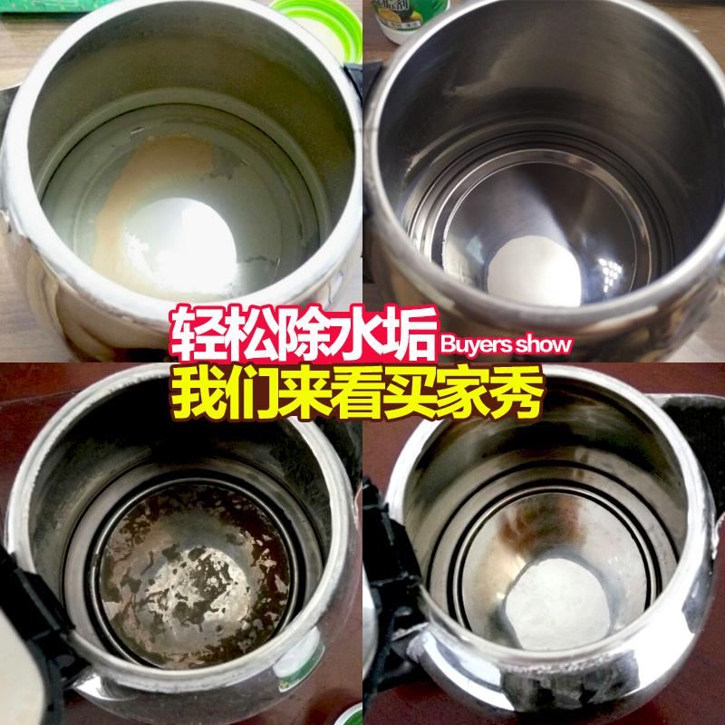 水垢清除剂柠檬酸除垢剂去除水垢家庭用电水壶饮水机清洗剂清洁剂