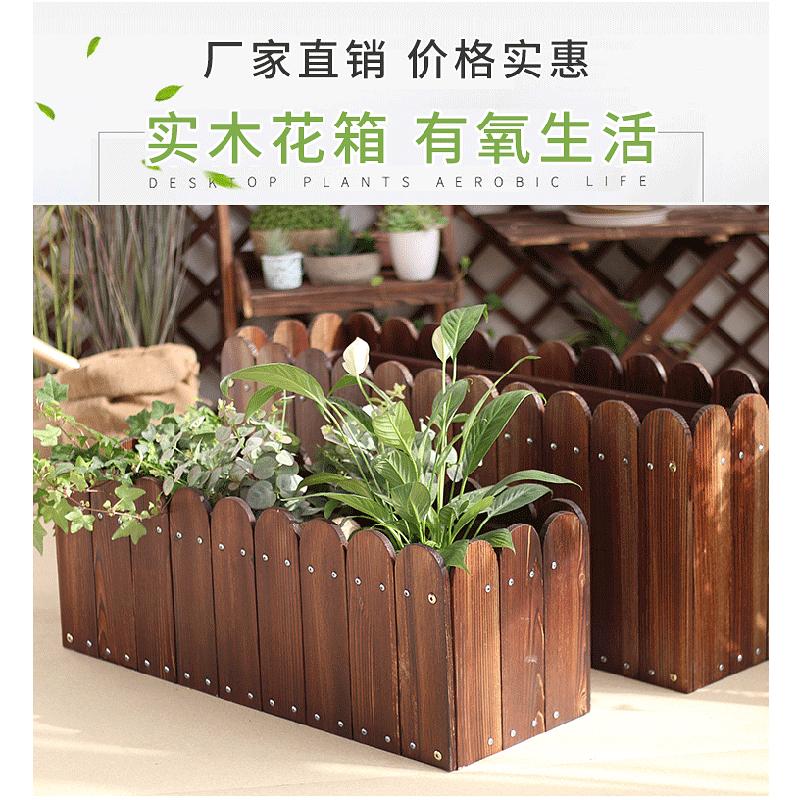 栅栏花槽长方形防腐木多肉花盆种菜盆围栏