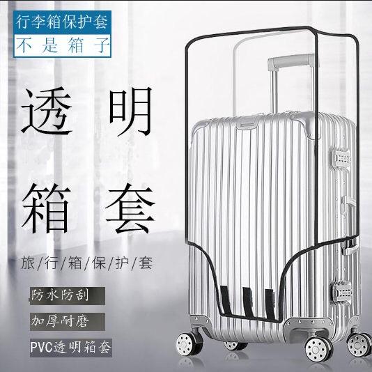 行李箱保護套透明加厚耐磨防水拉桿箱套旅行皮箱套20/24/26/28寸