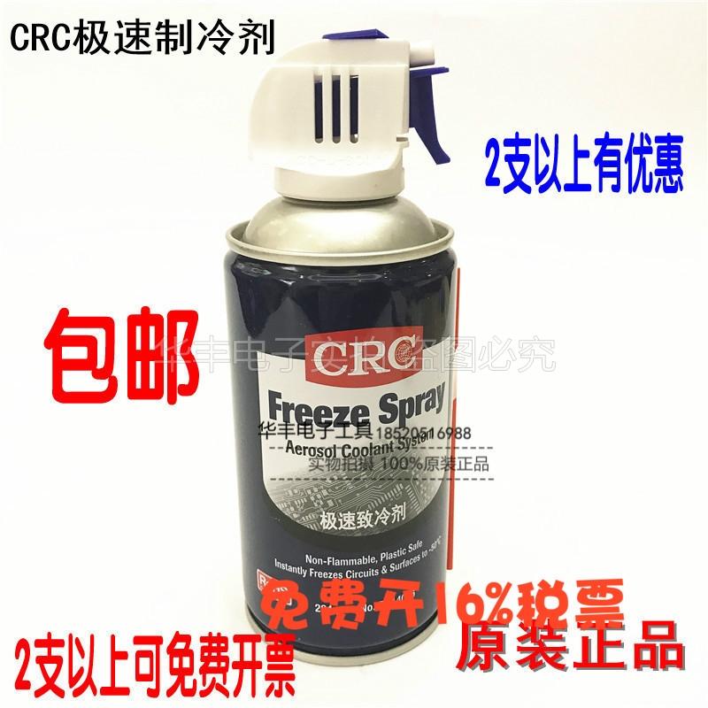 正品美国进口CRC14086急速冷冻剂冷却剂制冷快速降温急冻冷却冷凝