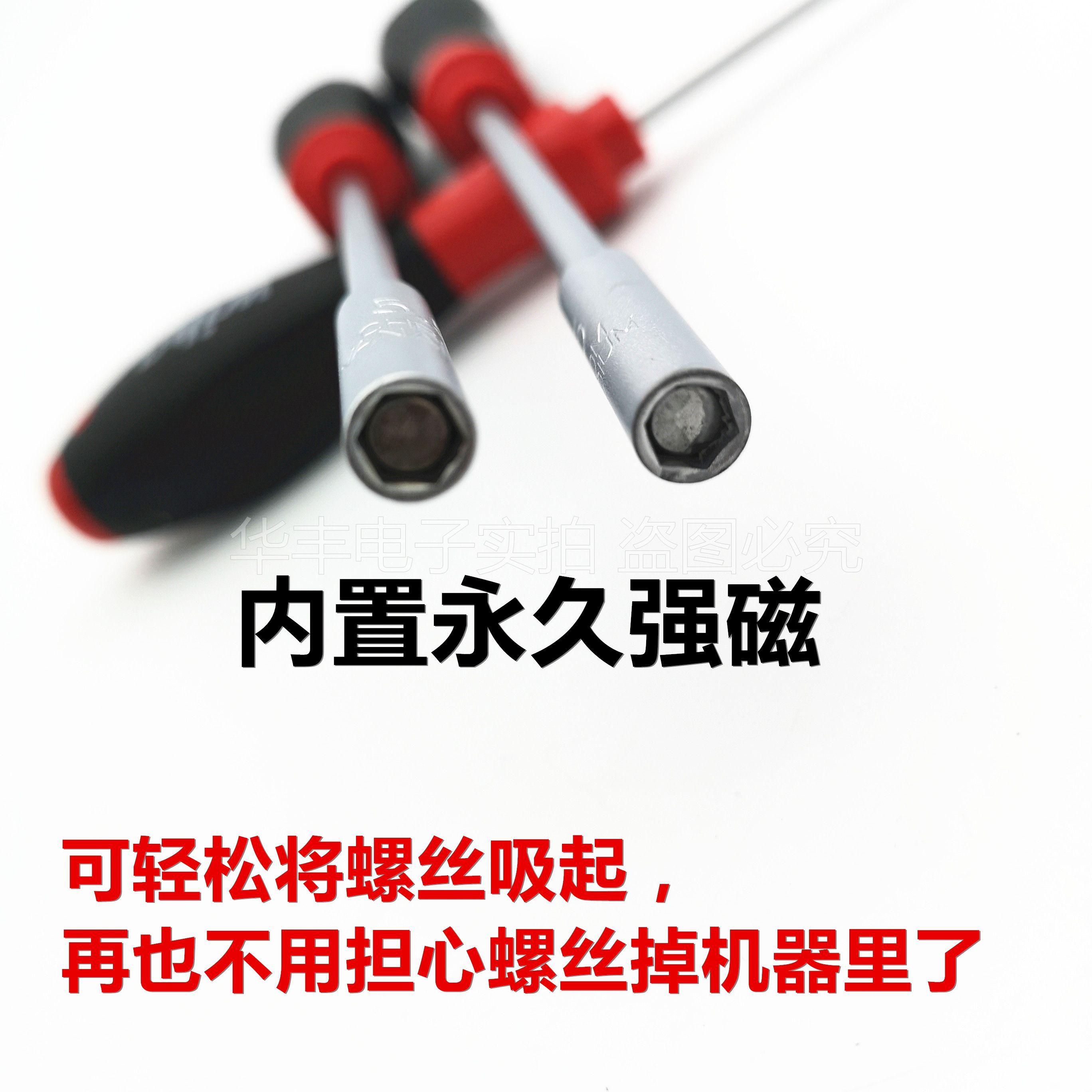 德国进口wiha威汉341带强磁5.5主机理光维修施乐专用套筒螺丝刀批