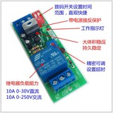 Power off delay off time relay module 12v24v220v high level power off delay off switch