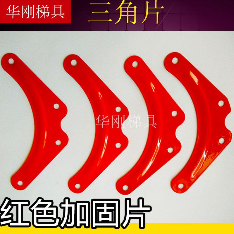铝合金折叠人字工程家用梯子配件通用 固定加固三角铁片 防护片厚